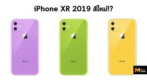 ชมภาพเต็มๆ คอนเซปต์ iPhone XR 2019 ที่มาพร้อมกับสีม่วง และสีเขียว