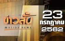 ข่าวสั้น Motion News Break 4 23-07-62