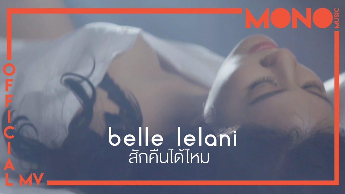สักคืนได้ไหม - เบลล์ เลลาณี [Official MV]