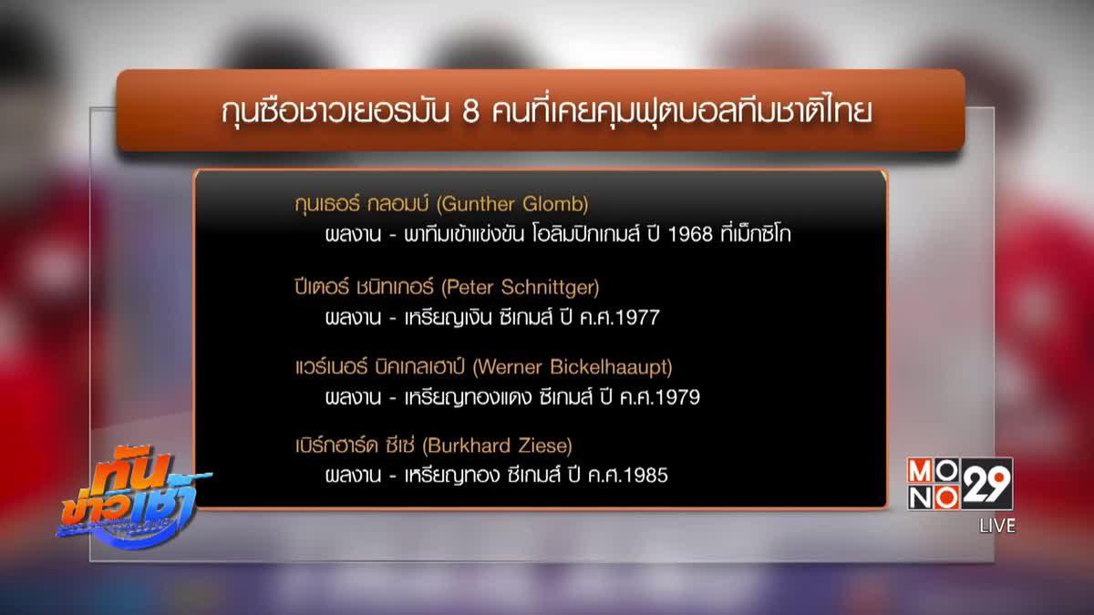 เทียบผลงานกุนซือต่างชาติของทีมชาติไทย