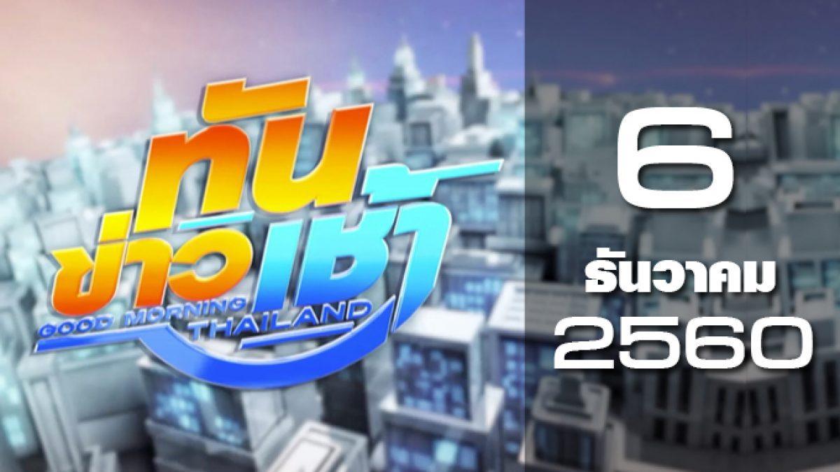ทันข่าวเช้า Good Morning Thailand 06-12-60