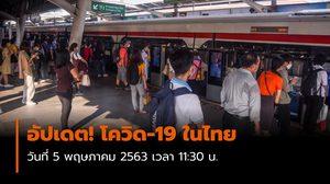 อัปเดต! โควิด-19 ในไทย 5 พ.ค. 2563 ป่วยเพิ่ม 1 ราย