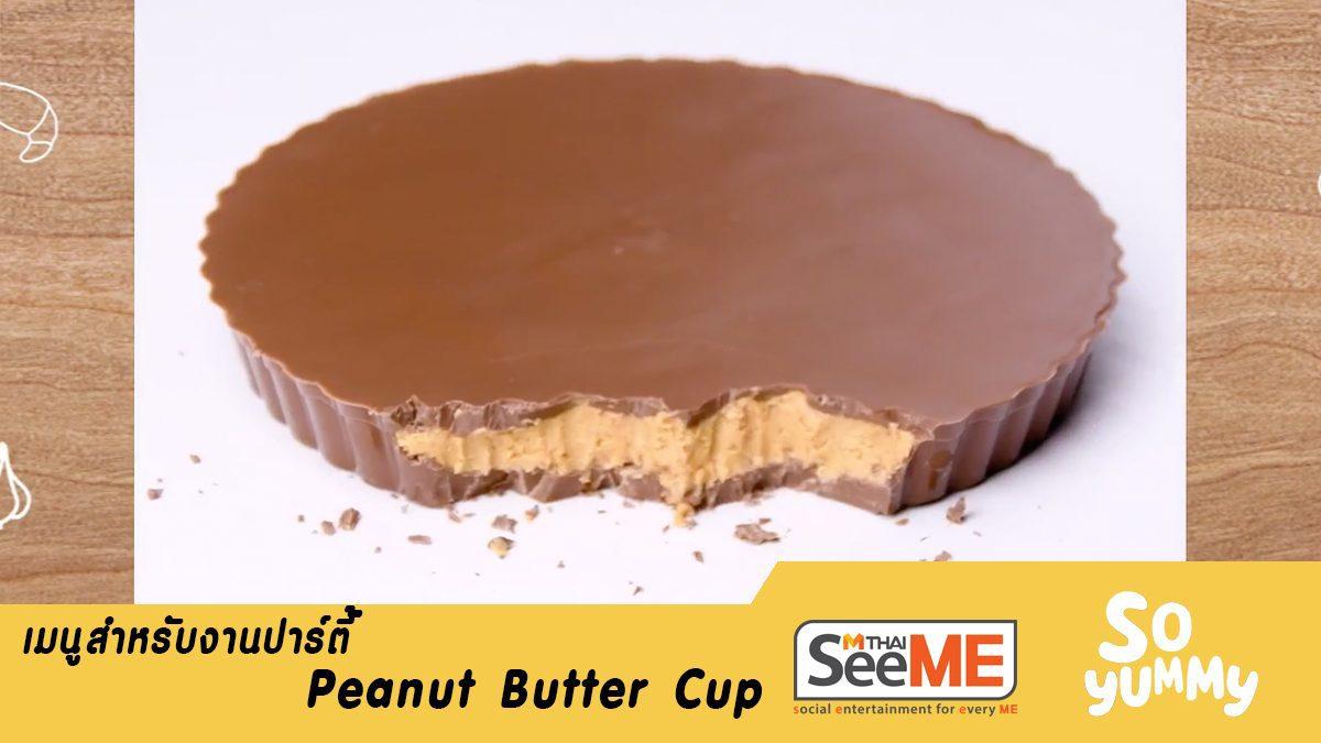 เเจกสูตร Peanut Butter Cup