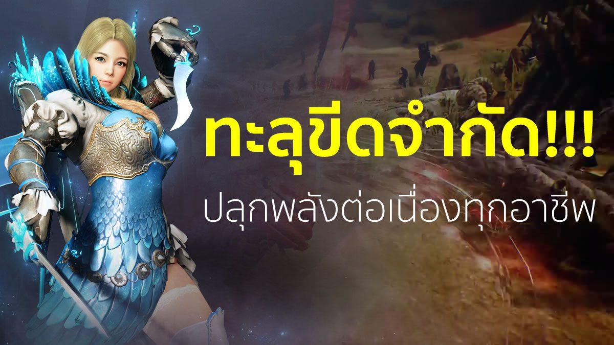 [ตัวอย่างเกม] สิ้นสุดการรอคอย Black Desert Online ปลุกพลังทุกอาชีพ!