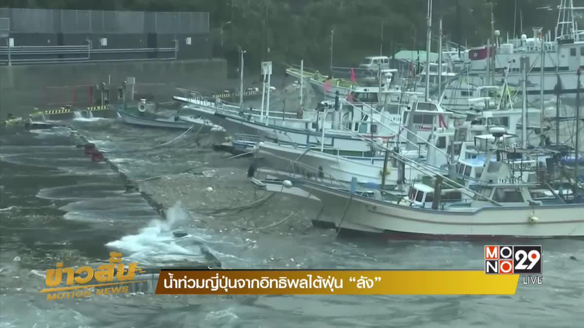 """น้ำท่วมญี่ปุ่นจากอิทธิพลไต้ฝุ่น """"ลัง"""""""