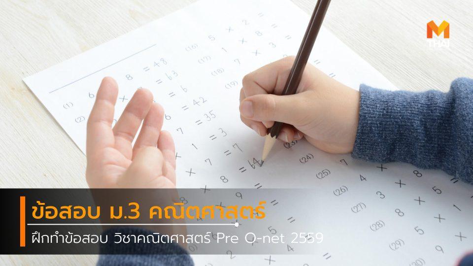 ฝึกทำข้อสอบ ม.3 วิชาคณิตศาสตร์ Pre O-net 2559