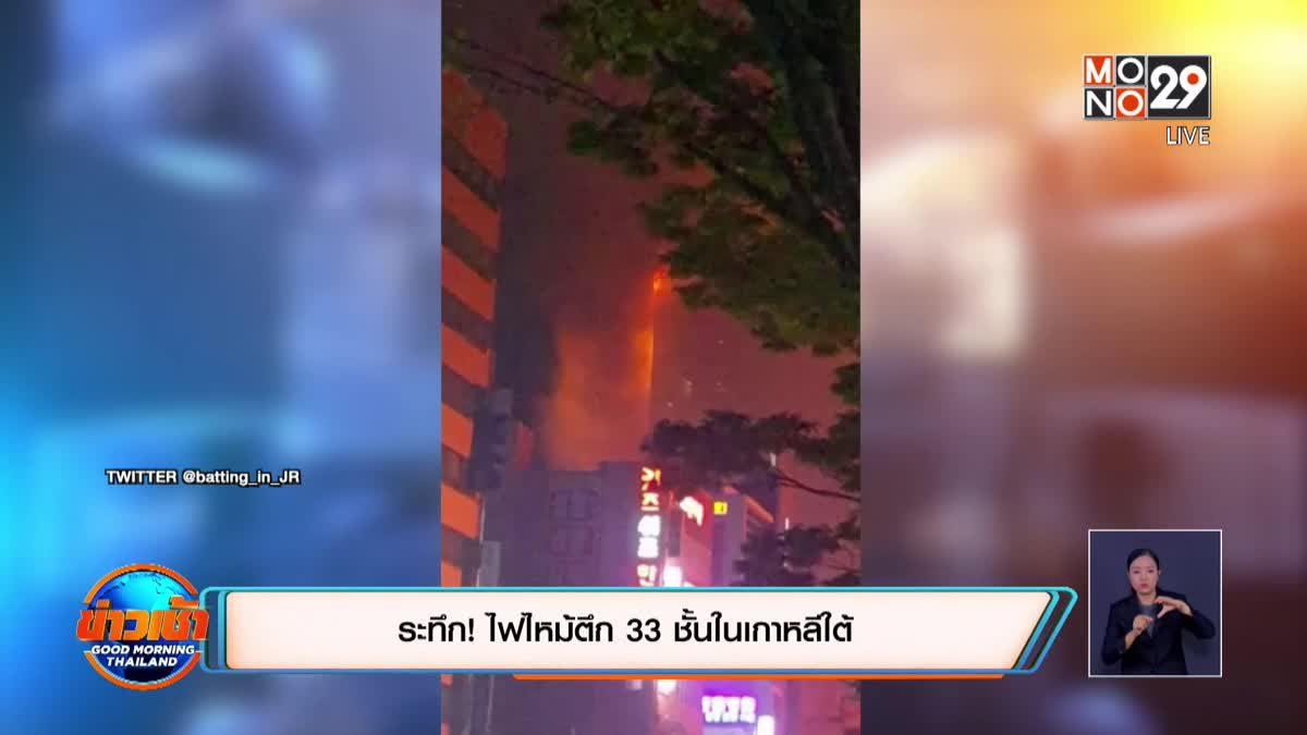 ระทึก! ไฟไหม้ตึก 33 ชั้นในเกาหลีใต้