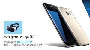 dtac เปิดจอง Samsung Galaxy S7 เริ่ม 9 มี.ค. เวลา 0.01 น.