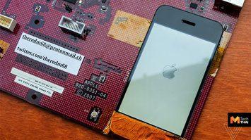 เผยภาพเครื่องต้นแบบ iPhone รุ่นแรกในบอร์ดขนาดยักษ์