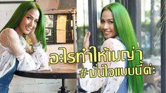 เบื้องหลังของ #มั่นใจแบบนี้ค่ะ วลีเด็ดสาวเมญ่า ปลุกความมั่นใจให้หญิงไทยทั้งประเทศ