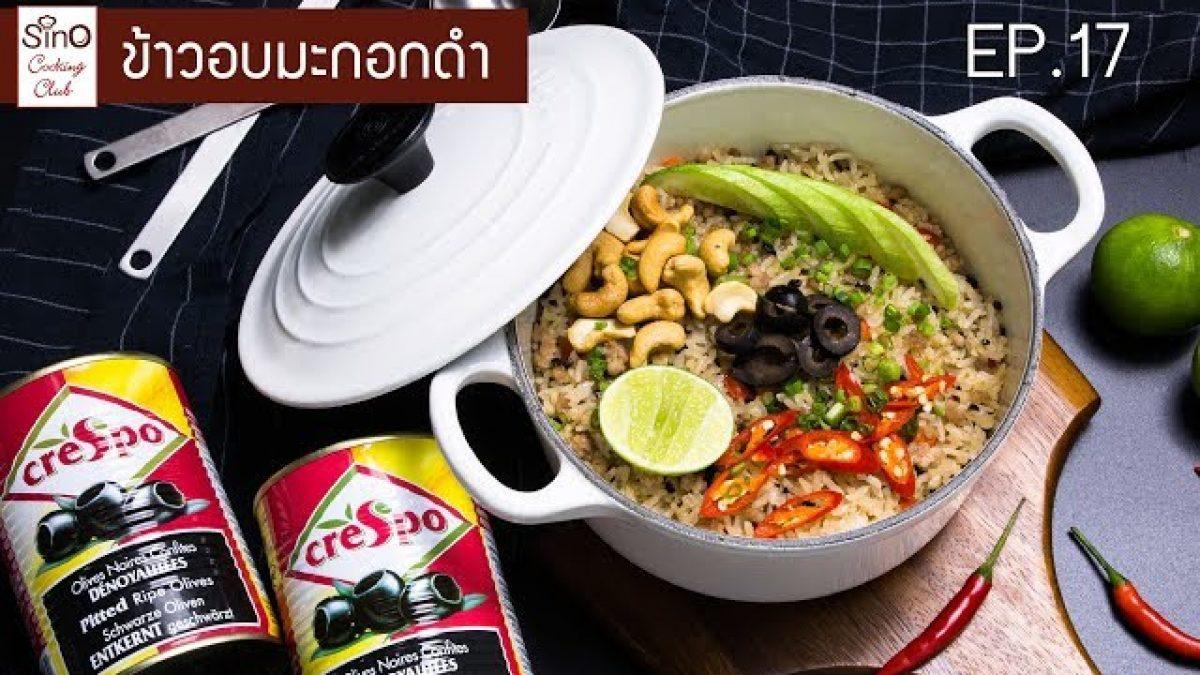 ข้าวอบมะกอกดำ | EP.17 Sino Cooking Club