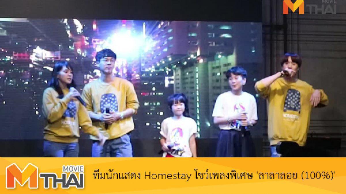 ทีมนักแสดง Homestay โชว์เพลงพิเศษ 'ลาลาลอย (100%)'