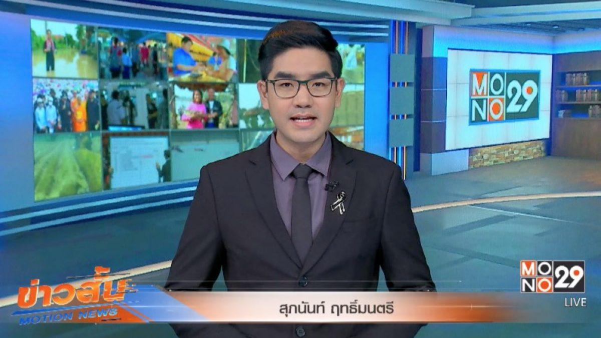 ข่าวสั้น Motion News Break 3 23-03-60
