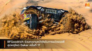 BFGoodrich ร่วมทะยานคว้าชัยในการแข่งแรลลีสุดหฤโหด Dakar ครั้งที่ 17