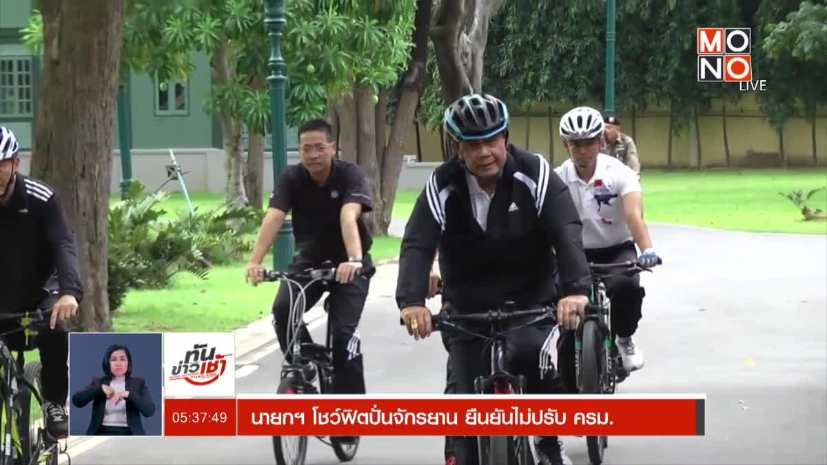 นายกฯ โชว์ฟิตปั่นจักรยาน ยืนยันไม่ปรับ ครม.