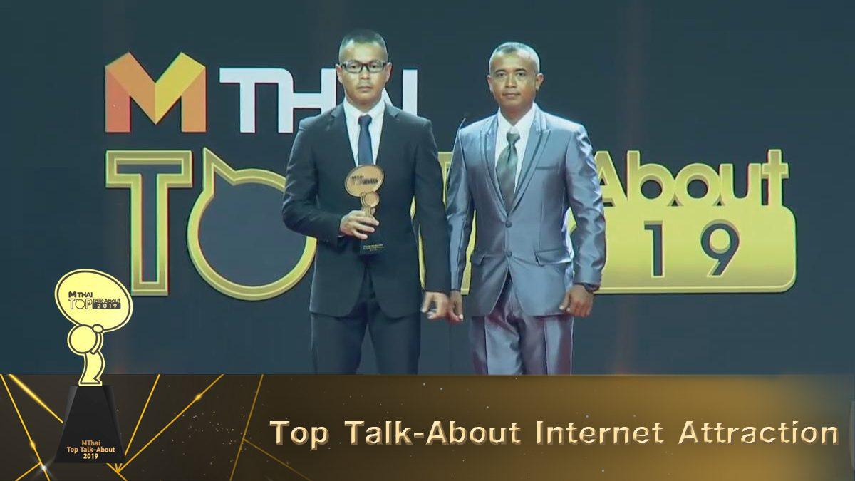 ประกาศรางวัลที่ 4 Top Talk-About Internet Attraction