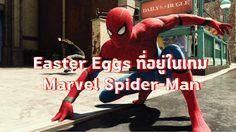 รู้ไหมว่ามี Easter Eggs ที่อยู่ในเกม Marvel Spider-Man นั้นมีอะไรบ้าง