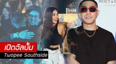 """ทั้งเพื่อน-ทั้งแฟน ร่วมยินดีเปิดตัวอัลบั้ม """"Southside Ambassador"""""""