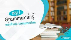 สรุปแกรมม่าน่ารู้ 6 หน้าที่ของ Conjunction ฉบับเข้าใจง่าย