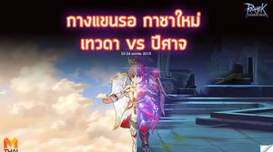 Ragnarok M กาชามาใหม่เดือนมกราคม The Archangel Costume