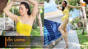 ตั๊ก บงกช ประเดิมปี 2020 ด้วยความเซ็กซี่กับชุดว่ายน้ำสีเหลือง