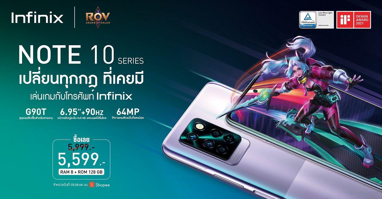 Infinix เปิดตัวเกมมิ่งสมาร์ตโฟน NOTE 10 Series ชิปเซ็ตทรงพลัง Helio G90T จอใหญ่เต็มตา 6.95 นิ้ว เริ่มขาย 5 สิงหาคมนี้