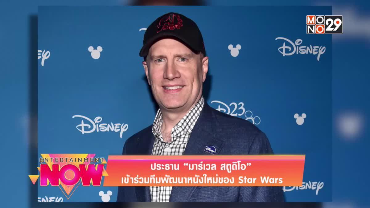 """ประธาน """"มาร์เวล สตูดิโอ"""" เข้าร่วมทีมพัฒนาหนังใหม่ของ Star Wars"""