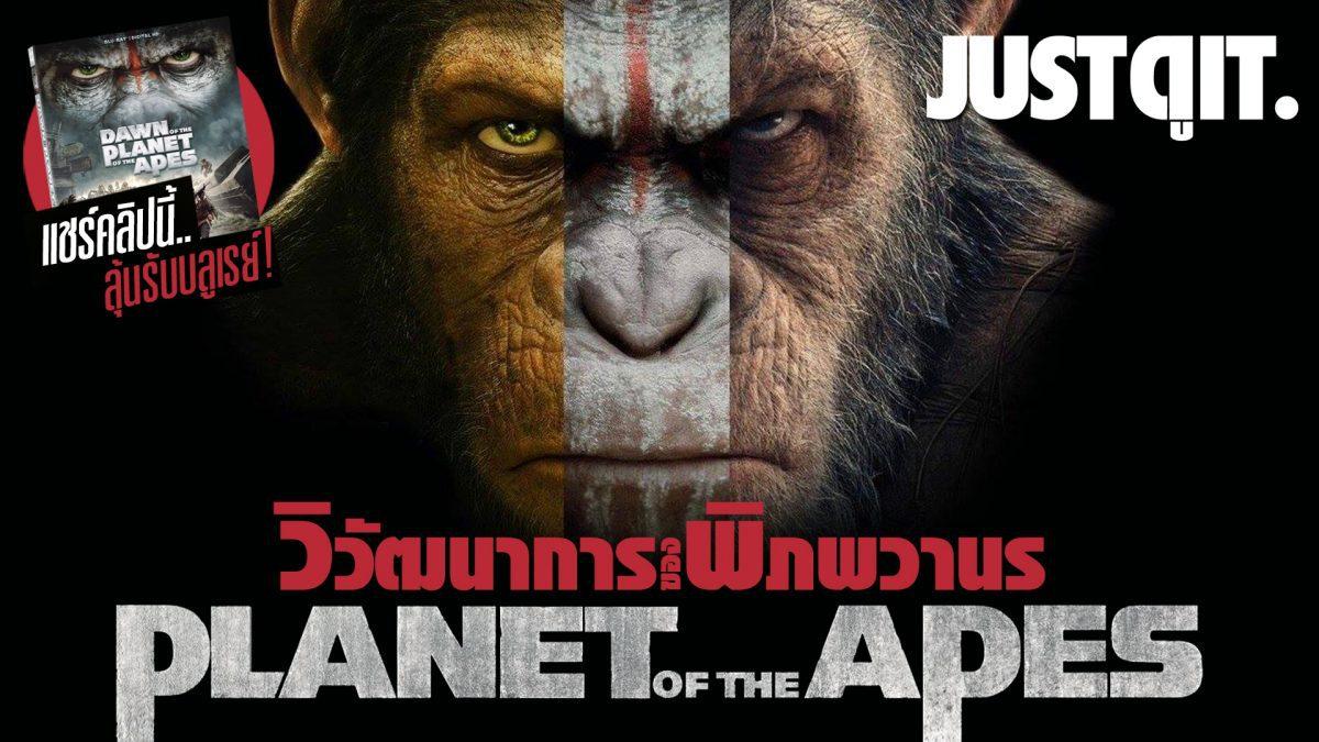 รู้ไว้ก่อนดู: PLANET of the APES มหาสงครามพิภพวานร #JUSTดูIT