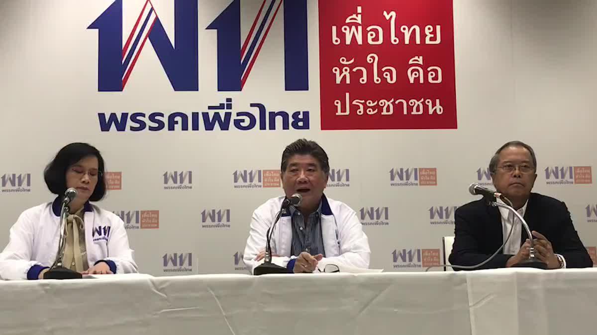 เพื่อไทย ยกทัพใหญ่ลุยหาเสียงโคราช