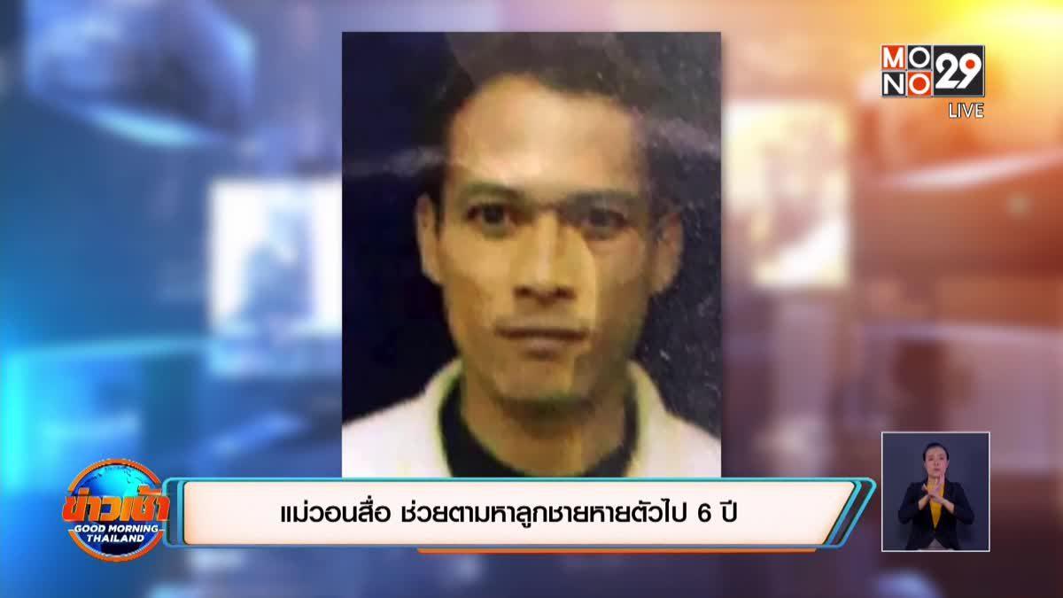 แม่วอนสื่อ ช่วยตามหาลูกชายหายตัวไป 6 ปี