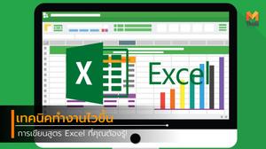 การเขียนสูตร Excel ที่คุณต้องรู้! ช่วยให้ทำงานไวขึ้น