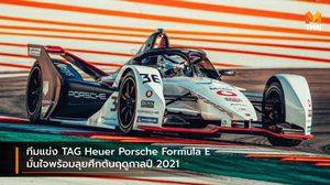 ทีมแข่ง TAG Heuer Porsche Formula E มั่นใจพร้อมลุยศึกต้นฤดูกาลปี 2021