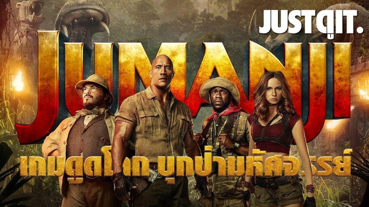 รู้ไว้ก่อนดู JUMANJI: Welcome to the Jungle เกมดูดโลก บุกป่ามหัศจรรย์ #JUSTดูIT