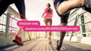 STADIUM ONE สุดยอดความครบที่ทำให้ที่นี่ไม่ได้มีดีแค่การวิ่ง!!