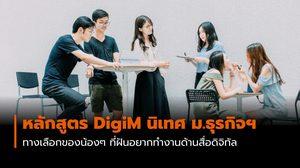 หลักสูตร DigiM นิเทศ ม.ธุรกิจฯ อีกทางเลือกของน้องๆ ที่ฝันอยากทำงานด้านสื่อดิจิทัล
