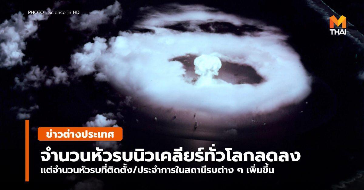 ผลสำรวจพบ จำนวนหัวรบนิวเคลียร์ทั่วโลกลดลง แต่ใช้ประจำการเพิ่มขึ้น