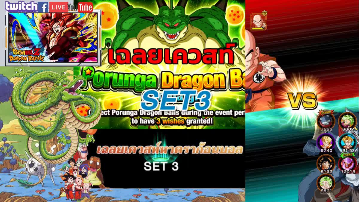 Dragon Ball Z Dokkan Battle หาดราก้อนบอล SET3 ตั้งแต่ 1-7 ดาว  พร้อมขอพร