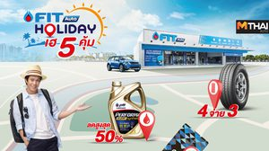FIT Auto ห่วงใยทุกการเดินทาง มอบโปรโมชั่นกับ FIT Holiday เฮ 5 คุ้ม!!