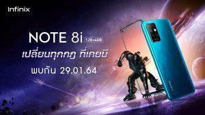 Infinix NOTE 8i มาพร้อมกับชิป Helio G80 เปิดตัวในประเทศไทย พร้อมขาย 2 กุมภาพันธ์นี้ สเปคดี ในราคาสุดคุ้ม ไม่เกิน 4,000 บาท