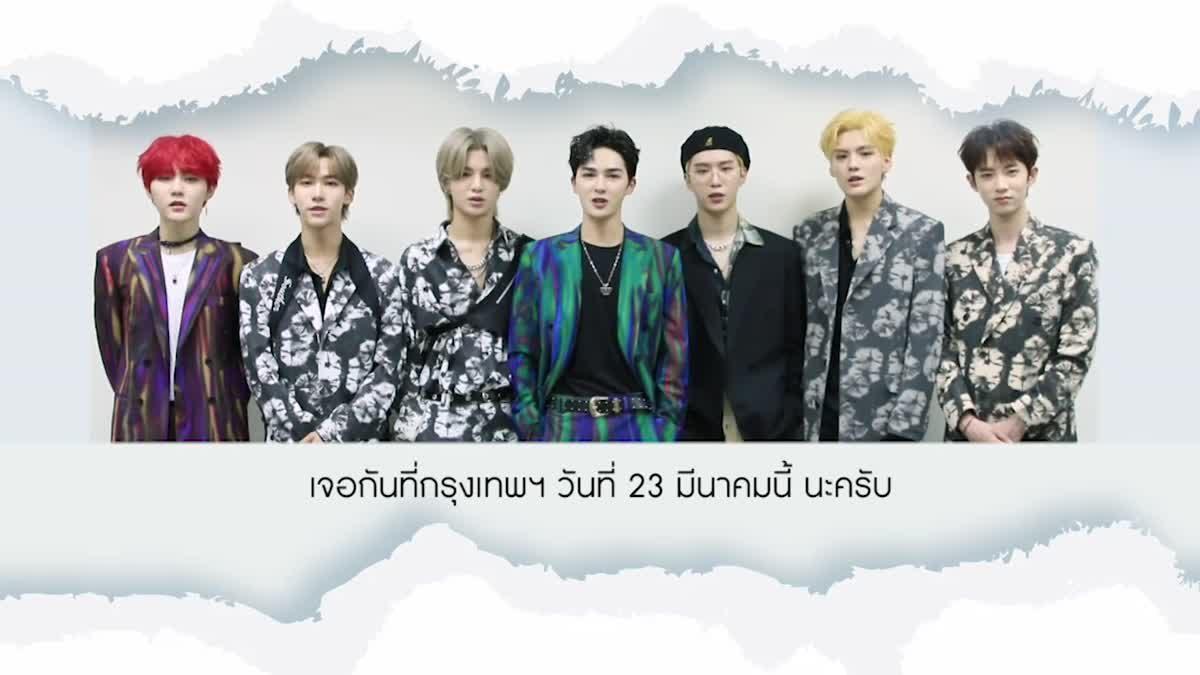 NEXT ส่งคลิปชวนแฟนคลับชาวไทยมาดูคอนเสิร์ต!!