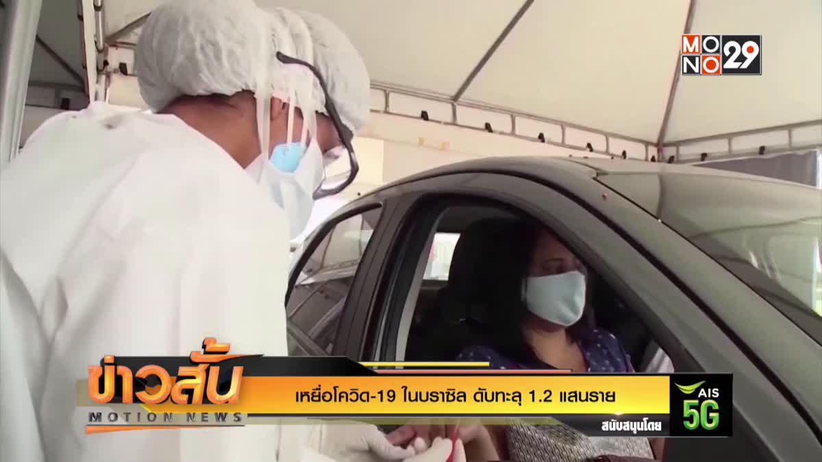 เหยื่อโควิด-19 ในบราซิล ดับทะลุ 1.2 แสนราย
