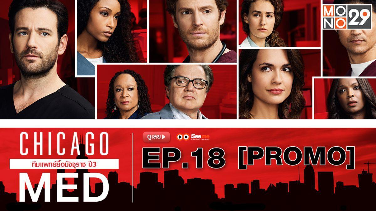 Chicago Med ทีมแพทย์ยื้อมัจจุราช ปี 3 EP.18 [PROMO]