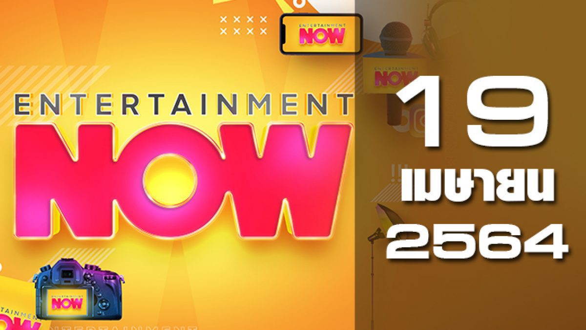 Entertainment Now 19-04-64