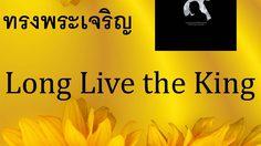 Long Live the King อ่านให้ถูกว่าอย่างไร