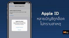 ผู้ใช้ iPhone เจอปัญหา Apple ID ถูกล็อค จนต้องยืนยันตนเพื่อเปลี่ยนรหัสใหม่