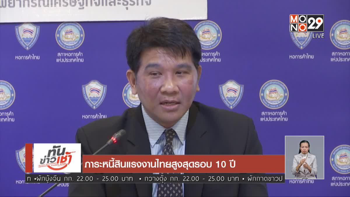 """คุยครบกับพบเอก : """"หนี้"""" ปัญหาคู่แรงงานไทย"""