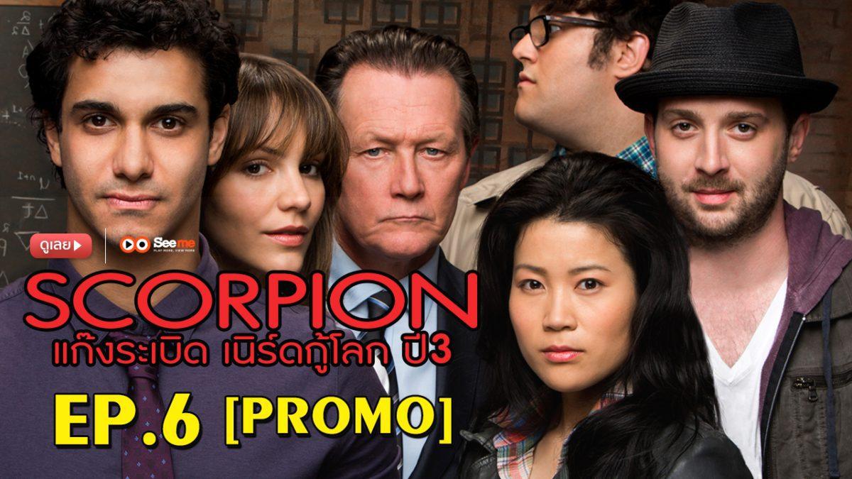 Scorpion แก๊งระเบิด เนิร์ดกู้โลก ปี 3 EP.6 [PROMO]