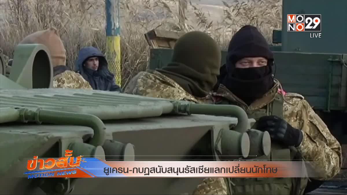 ยูเครน-กบฏสนับสนุนรัสเซียแลกเปลี่ยนนักโทษ