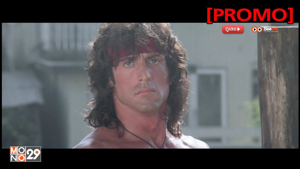 Rambo III แรมโบ้ นักรบเดนตาย 3 [PROMO]