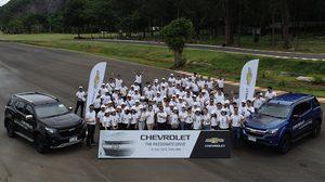 Chevrolet ยกย่อง ผู้จัดจำหน่าย ที่มีผลงานยอดเยี่ยมและมุ่งมั่นดูแล ลูกค้า
